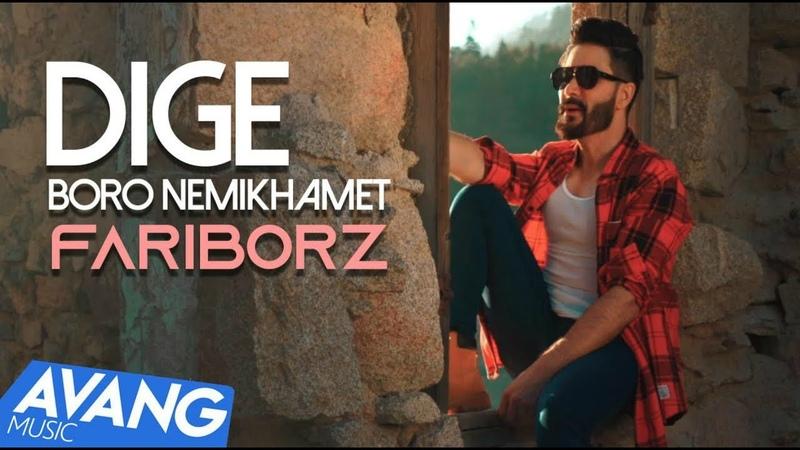 Fariborz - Dige Toro Nemikham OFFICIAL VIDEO | فریبرز - دیگه تورو نمی خوام