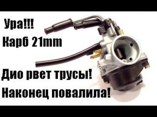 Тюнинг Honda Dio 18(27). Установка карбюратора 21мм за 1200р! Часть 5!
