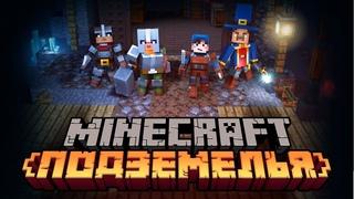 Новая игра «МАЙНКРАФТ ПОДЗЕМЕЛЬЯ» (Minecraft: Dungeons) от Моджанг | Майнкрафт открытия
