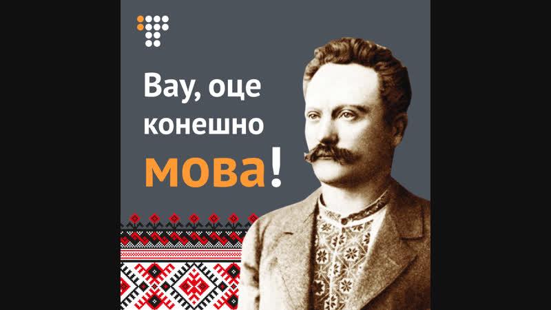 «Вау, оце мова» чи добре українці знають мову