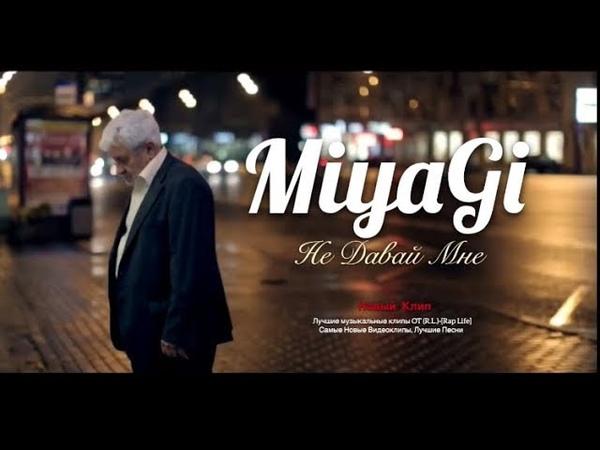 MiyaGi - Не Давай Мне (Новый Клип 2018)