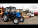Новый Трактор МТЗ 82.1 С навесным оборудованием.