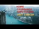 HOMIE KAVABANGA DEPO KOLIBRI Нет связи Music Video