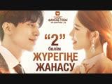 [2-бөлім] Жүрегіңе жанасу / Touch your heart [kaz_sub]