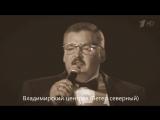 Михаил Круг Владимирский централ HD+Текст песни