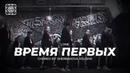 Время первых - LONE DANCE-COOL Choreo by Sherbakova Ksusha
