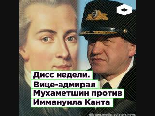 «Великие имена России»: вице-адмирал Мухаметшин против Иммануила Канта | ROMB