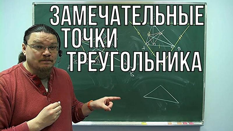 Замечательные точки треугольника | Ботай со мной 030 | Борис Трушин