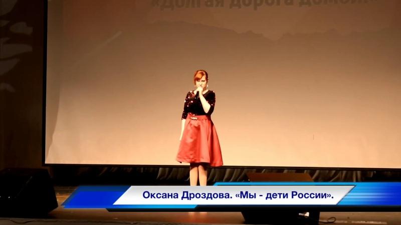 Оксана Дроздова. «Мы - дети России» (фрагмент).