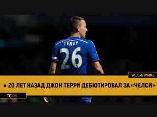 ● 20 лет назад Джон Терри дебютировал за «Челси»