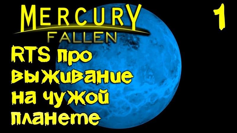 Mercury Fallen – обзор геймплея инди стратеги в реальном времени, про выживание на чужой планете 1