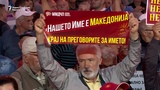 """Протест """"Никогаш Северна, секогаш Македонија"""" пред македонското Собрание."""