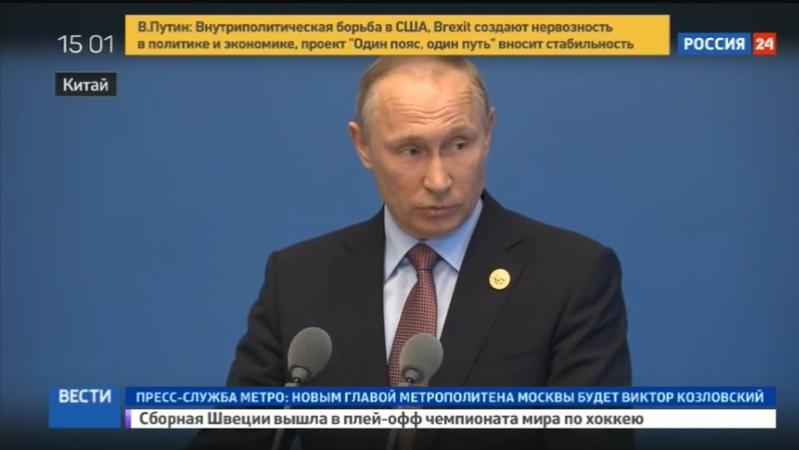 Новости на Россия 24 • Путин: Москва и Пекин движутся в правильном направлении