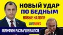 Новый удар по бедным Минфин Путина разбушевался