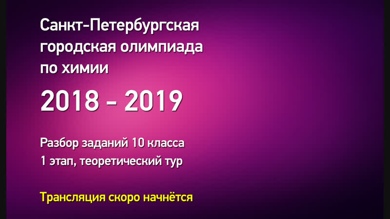Разбор заданий 2018-2019: 1 этап, теоретический тур (10 класс)