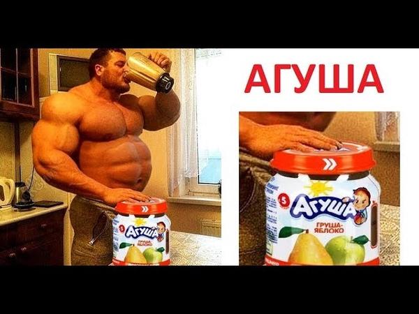 Лютые приколы Качайся и ешь АГУШУ