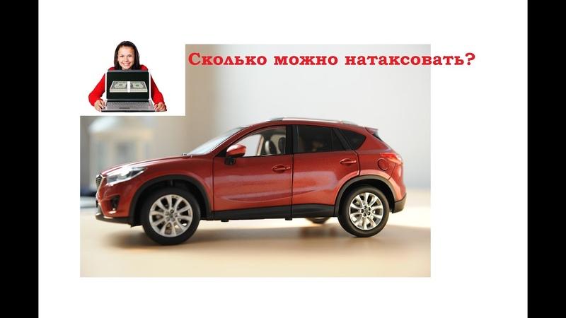 Mazda, доходность автомобиля такси Мазда в игре Taxi Money