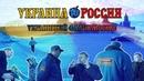Россия против Украины, Москва-Украинский Флаг. Внутренний конфликт.