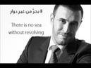 Kazem El Saher Inni Khayartoki Arabic and English Subtitles إني خيرتك