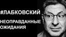 Михаил Лабковский. Неоправданные ожидания