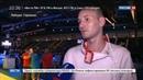 Новости на Россия 24 Сборная России завоевала бронзу в фехтовании на шпагах