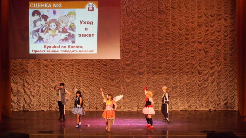 1.40. СЦЕНКА № 3 Kyoukai no Kanata. Проект танцы победить демона! - Уход в закат, Москва