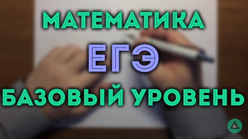 ЕГЭ МАТЕМАТИКА база 1-16 2.19✏️
