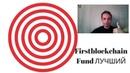 Firstblockchain Fund НОВЫЙ ОБЗОР