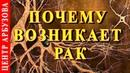 Причина рака Как лечить онкологию рак Методика Арбузова