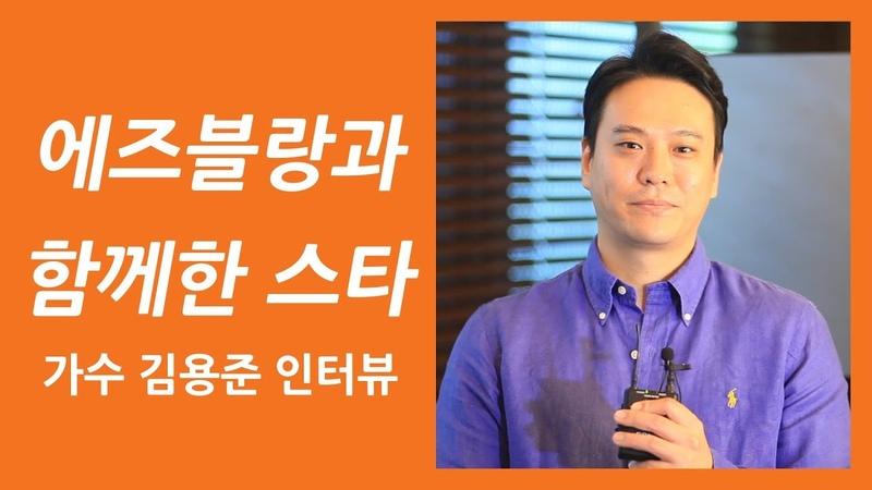 [연예인 피부관리] 에즈블랑과 함께한 스타 가수 SG워너비 김용준 인터뷰