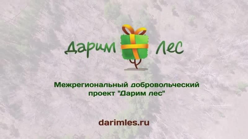 Межрегиональный добровольческий проект ДАРИМ ЛЕС