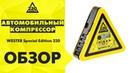 Автомобильный компрессор WESTER Special Edition 220