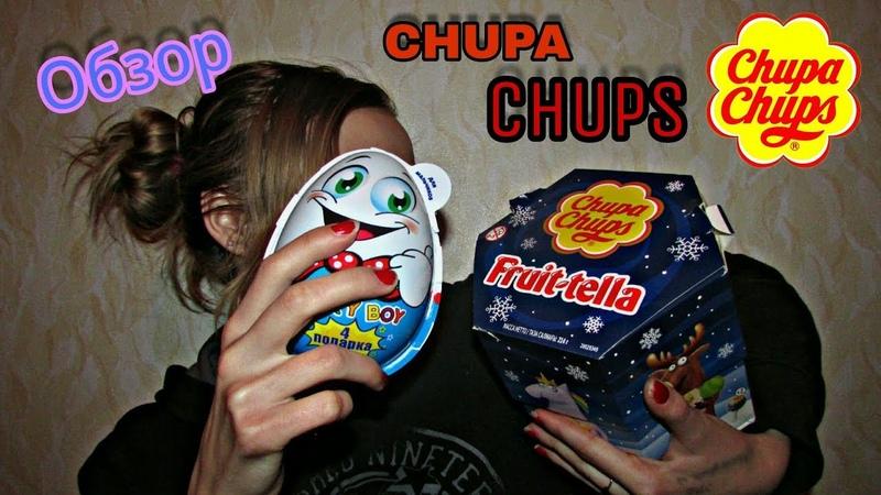 Обзор Chupa Chups