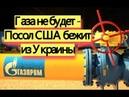 Новости ГТС будет пустым и посол США отозван из Украины
