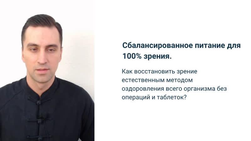 Федор Симонов Сбалансированное питание для 100 зрения.