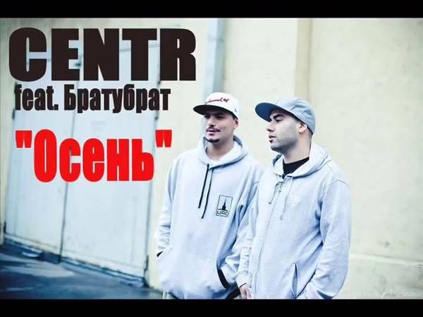 CENTR(Зануда) slim feat Братубрат Осень 2013