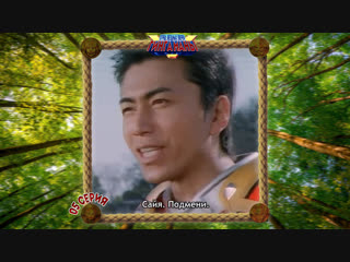 [dragonfox] Seijuu Sentai Gingaman - 05 (RUSUB)