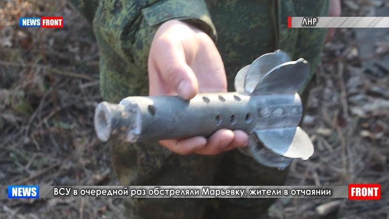 ВСУ в очередной раз обстреляли Марьевку, жители в отчаянии