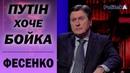 Росія більше не брат: Володимир Фесенко про вибори в Україні