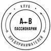 ПАССИОНАРИИ   Клуб предпринимателей в Москве