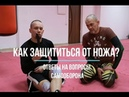Как защититься от ножа? Удар ножом в живот и по лицу. (18 ) Москва Самооборона 100 %