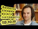 Александр Маленков - Золотов скорее всего затеряется 18.10.18 /Персонально Ваш/
