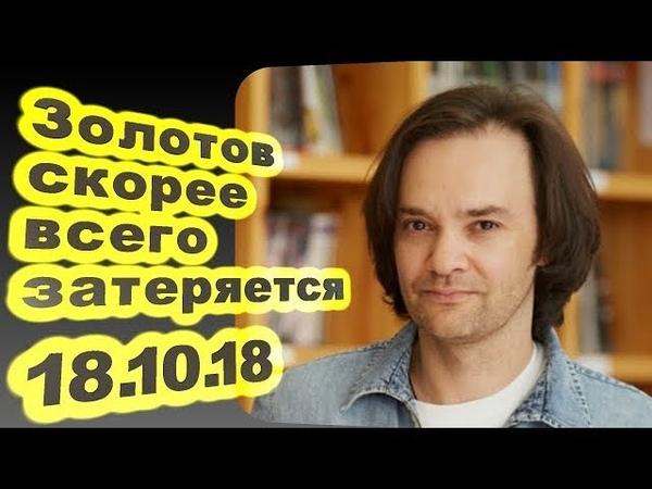 Александр Маленков - Золотов скорее всего затеряется... 18.10.18 Персонально Ваш