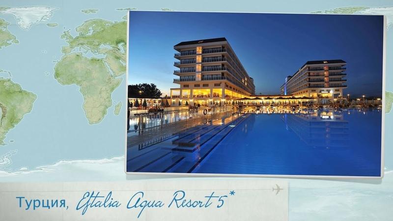 Обзор отеля Eftalia Aqua Resort 5* в Турции Авсаллар от менеджера Discount Travel
