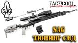 Демо-зона SAG в магазине Tacticool 1. Тюнинг СВД - лучшее решение для снайпера и IPSC.