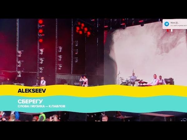 Atlas Weekend 2018, ALEKSEEV - СБЕРЕГУ