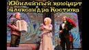 Юбилейный концерт 2018 Н. Кадышевой и А. Костюка в Театре Золотое Кольцо