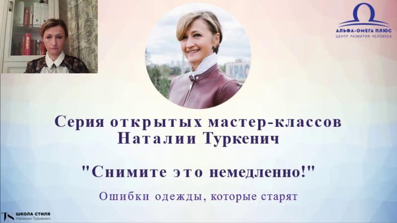 Наталия Туркенич Снимите это немедленно! Ошибки, которые старят