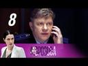 Морозова 2 сезон 8 серия Инерция мышления (2018) Детектив @ Русские сериалы