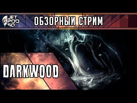 ОБЗОР игры DARKWOOD от JetPOD90 Первый взгляд на новое видение жанра survival horror